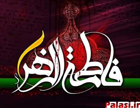 http://up.palasi.ir/up/palasi/Pictures/sms/sms-shadat-hazrate-fateme-smspair.jpg